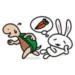 『ウサギとカメ』の童話から見る稼ぐための超越理論