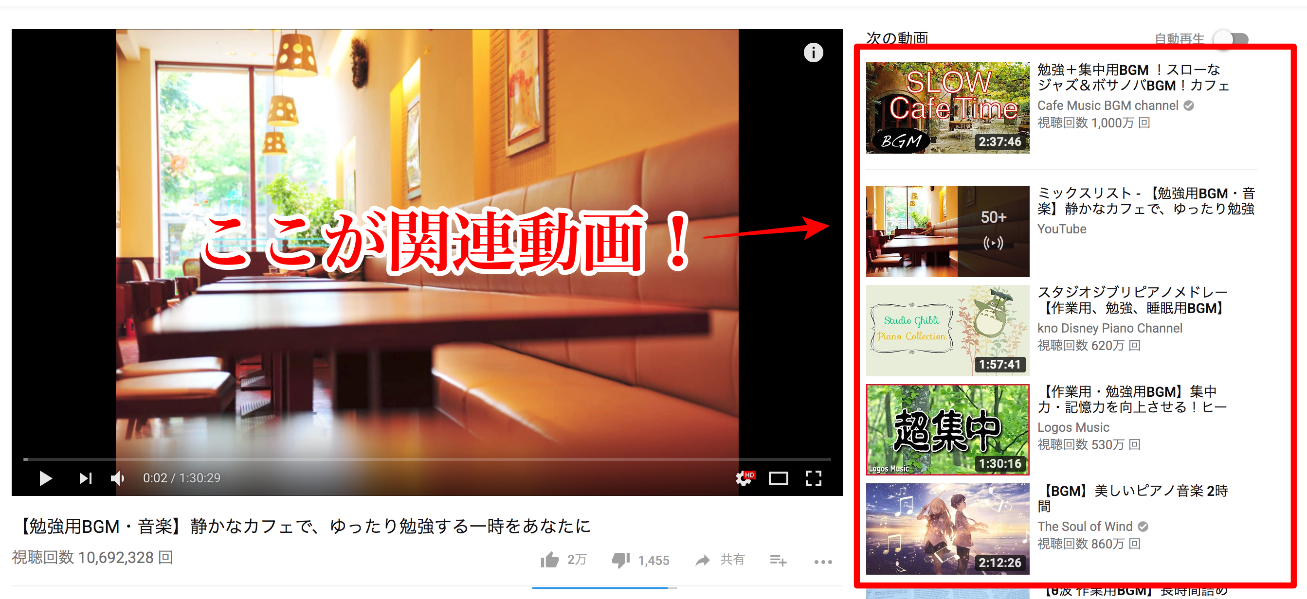 YouTubeで稼ぐ方法動画SEO対策4