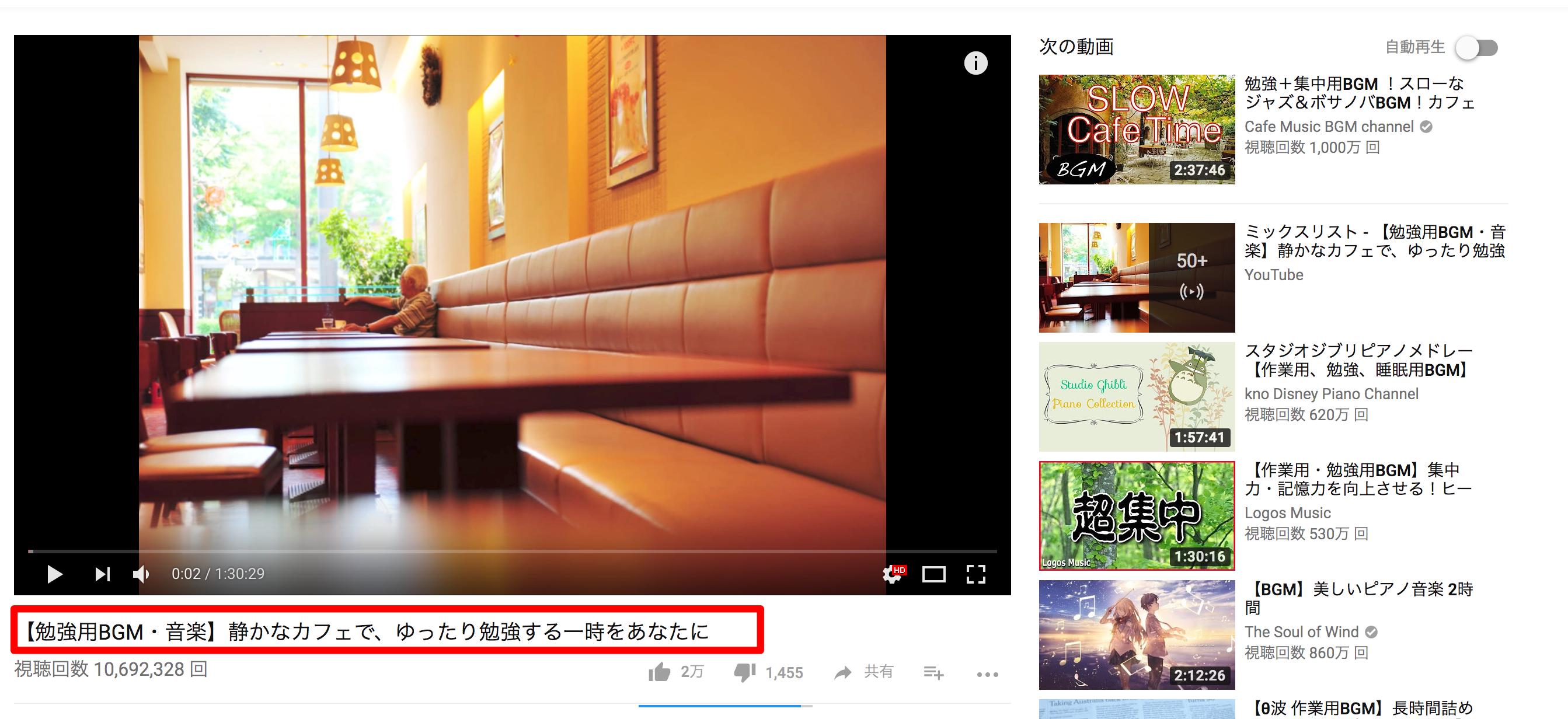 YouTubeで稼ぐ方法動画SEO対策5